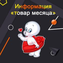 Информация  «товар месяца»