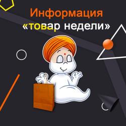 Информация «товар недели»