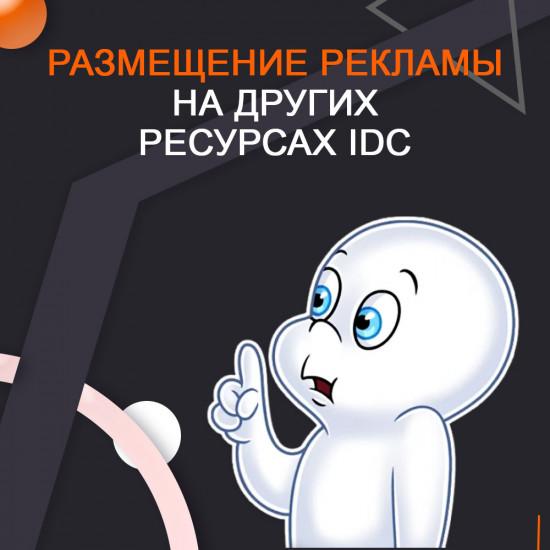 Размещение  рекламы  на других ресурсах IDC