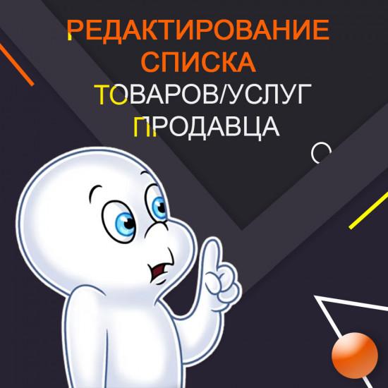 Редактирование списка  товаров/услуг Продавца