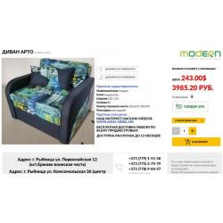 Арто диван 0,8