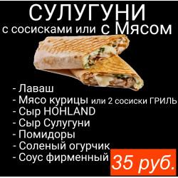 Сулугуни с мясом от HotDogShop13