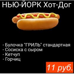 Хотдог NewYork от HotDogShop13