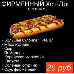 Хотдог Фирменный от HotDogShop13