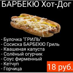 Хотдог Барбекю от HotDogShop13
