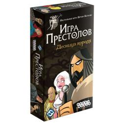 Игра Престолов: Десница короля