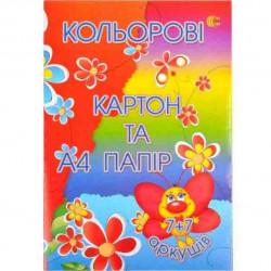ЦВЕТНОЙ КАРТОН+ЦВЕТНАЯ БУМАГА А4 7+7