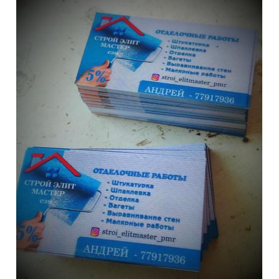 Разработка, печать визиток