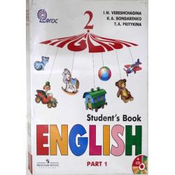 Учебник Английский язык 2 класс в двух частях с CD
