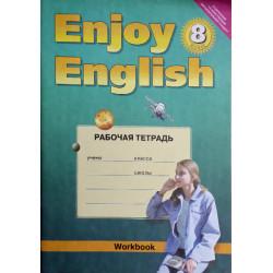 Рабочая тетрадь к учебнику Английский язык 8 класс (Enjoy English)
