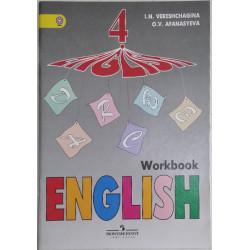 Рабочая тетрадь к учебнику Английский язык 4 класс