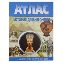 Атлас История Древнего Мира