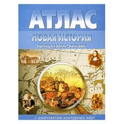 Атлас Новая История. Конец 15-18 век