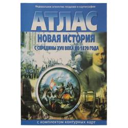 Атлас Новая История. С середины 17 века до 1870 года