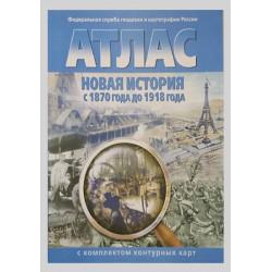 Атлас Новая История. С 1870 года до 1918 года