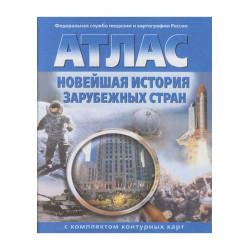 Атлас Новейшая История Зарубежных Стран