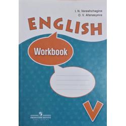 Рабочая тетрадь к учебнику Английский язык 5 класс