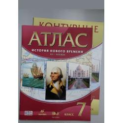 Атлас История Нового Времени 16-18 века. 7 класс
