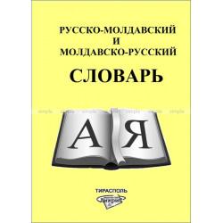 Русско-молдавский и молдавско-русский словарь