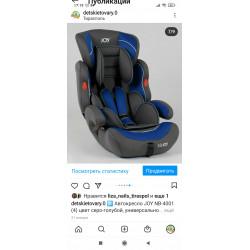 Авто кресло детское.
